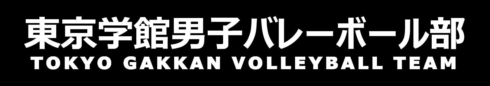 東京学館高校男子バレーボール部