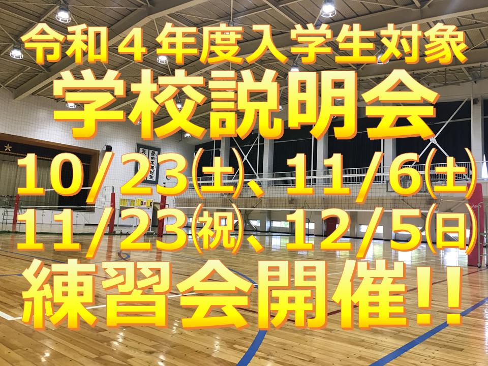 令和4年度入学生対象学校説明会・東京学館高校男子バレー部練習会